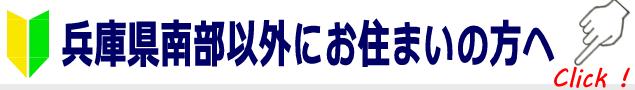 兵庫県南部以外にお住まいの人へ
