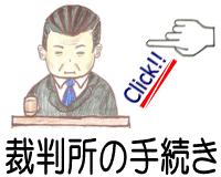 相続に関して裁判所へ提出する書類等