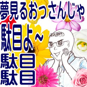 yumemiru (2)