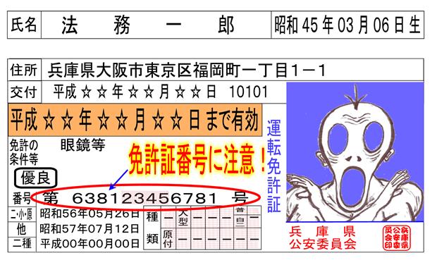 menkyosyou1_R (2)