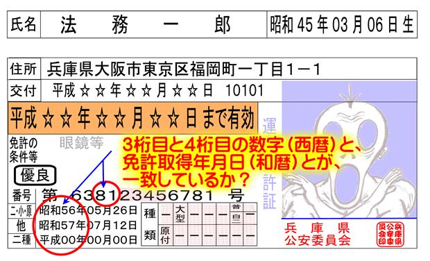 menkyosyou3a (1)_R