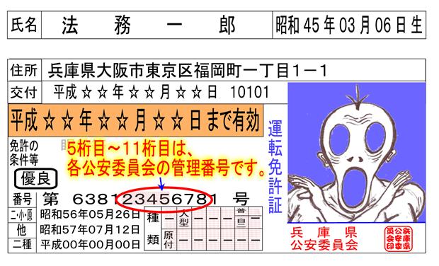 menkyosyou4_R (2)