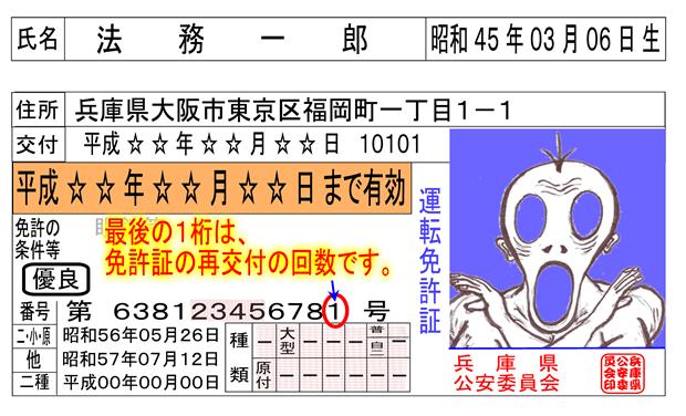 menkyosyou5_R (2)