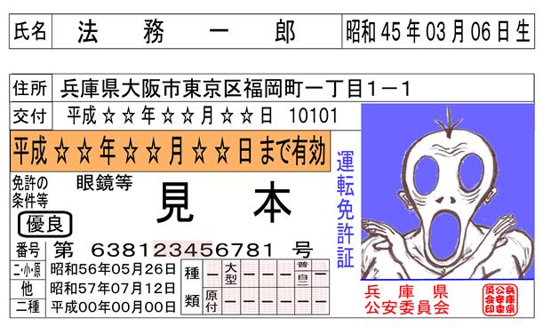 menkyosyou_R (2)