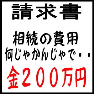 souzokuhiyou2000000a