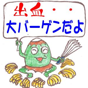ba-genn1