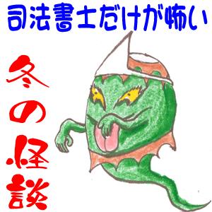 kaidan2
