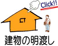 s_akewatasi2