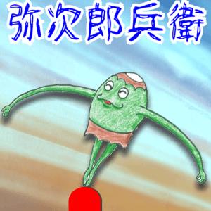 弥次郎兵衛
