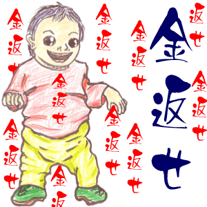 日本保証からの請求