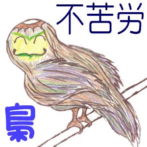fukurou2