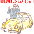 民事再生と所有権留保された車