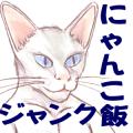 猫飯とジャンクフード