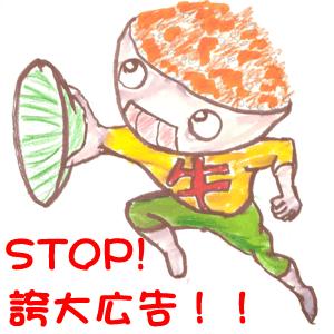 STOP! 誇大広告