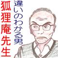 遠藤周作先生